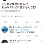 【悲報】朝青龍さん、テレ朝にブチギレる
