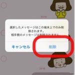 【朗報】LINEに待望の新機能!!誤爆メッセを送信取消機能の実装キタ――(゚∀゚)――!!wwwwwwwww