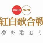 【衝撃】NHK紅白歌合戦、番組自体が吹き飛んでしまうリスクが浮上!その理由がヤバすぎる…