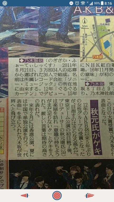 【悲報】秋元康、乃木坂のドーム初日終演後にキレていた