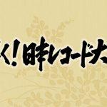 【悲報】レコード大賞、打ち切り濃厚かwwwwwwww