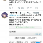 【悲報】超人気声優のライブチケットを確保しようと、オタクが100万円分申し込んだ結果wwwwww