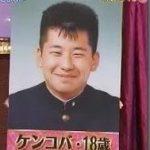 ケンドーコバヤシ(本名 鬼切林虎殺丸)が通っていた高校の偏差値wwww