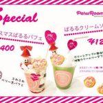 島崎遥香プロデュースカフェの値段wwwww