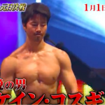 【朗報】ケイン・コスギが元日のアスリートNo.1決定戦で復活キタ━━ヽ(゚ω゚)ノ━━!!