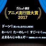 【悲報】アニメ流行語大賞、裏の力がはっきりわかってしまう