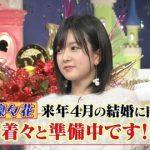 【朗報】須藤凜々花、今回もダウンタウンDXで結果を残す