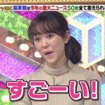 【画像】桐谷美玲が胸を強調した結果wwwww