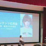 【画像】AV女優・紗倉まなが筑波大学で講義 → 講義後の学生がヤベええええええええええええ