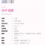 公式サイトで矢作萌夏の第一志望グループ発表がきたあああああああああ