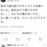 【悲報】松本人志、嫁を泣かしてしまう