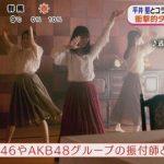 【FNS歌謡祭】AKBG振付師「欅坂平手友梨奈ほど感情表現がずば抜けている人に会ったことがない。ダンサーとして完成している」