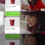 【悲報】LINEさん、とんでもない広告を流し炎上中wwwwwwww wwwww