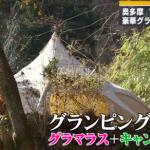【画像】東京・奥多摩町にある「1泊15万円」の豪華キャンプ場がこちらwwwww