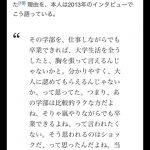 櫻井翔が慶應大学経済学部を選択した理由wwwwwwwwwwwwwwwwwwwww