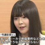 竹達彩奈さん、ニュース番組出演で人気急上昇「あの可愛い子誰」の声殺到
