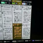 【悲報】宮崎のテレビ欄がヤバすぎると話題に これもう日本じゃないだろ