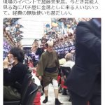 【悲報】加藤茶さん、嫁の操り人形と化す (※画像・動画あり)