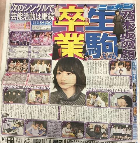 生駒里奈、乃木坂46卒業へ。日刊スポーツがリーク!!!!!!