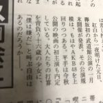 【速報】 平手友梨奈さん、映画で主演!