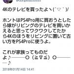 【朗報】ゴー☆ジャスさん(神)、4Kのテレビを購入