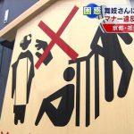 【悲報】「舞妓さん触らないで」 京都・祇園に看板設置 外国人観光客のマナー違反急増で