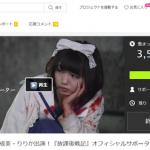 お金持ちの人たすけて~市川美織の映画のクラウドファンディングが60% 18時締切り