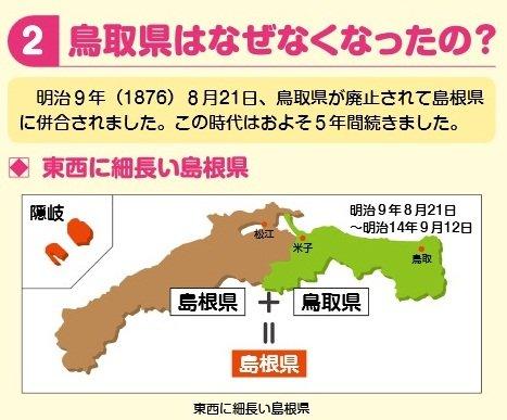 鳥取と島根が同じような県だという風潮wwwwwww