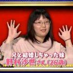 """【画像あり】TBSに""""お兄ちゃんと結婚しちゃった妹""""が登場wwwwwww"""