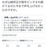 【画像】Twitter民「なぜ山崎邦正が毎年ビンタされ続けてるのに今まで声を上げなかったのですか。」