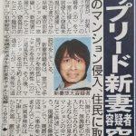 日刊スポーツのトップリード新妻逮捕記事wwwwwwwwww