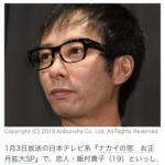 【画像あり】いしだ壱成さん、ヤバイ