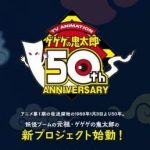 【朗報】アニメ『ゲゲゲの鬼太郎』放送開始50周年 新プロジェクト始動wwwwwww