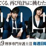 【視聴率】嵐・松本潤『99.9』第3話の視聴率きたあああああああああああああああ