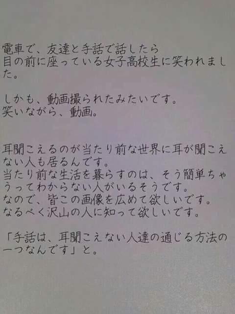 【悲報】手話を笑った女子高生に「許せない」。怒りの投稿がTwitterで大反響!!