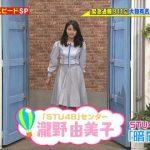 瀧野由美子出演「世界まる見え!」キャプチャまとめ