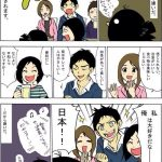 【画像】女漫画家「日本が大――――嫌いだ。」