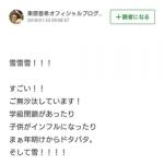 【悲報】東原亜希さんのデスブログがまた仕事してしまう