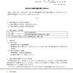 【画像】コロプラが任天堂に対し特許侵害していた全内容が明らかに!
