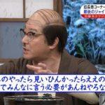 【悲報】ナイナイ岡村隆史さん ~めちゃイケ最終回~で「嫌なら見るな」発言を謝罪