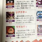 【悲報】カービィの攻略本 余りにも酷いキャラクター紹介をしてしまう(画像あり)