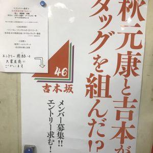 【朗報】吉本坂レギュラー番組開始キタ━━ヾ(゚∀゚)ノ━━!!