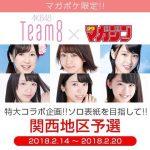 【速報】チーム8 × 週マガ グラビア連動企画・関西地区 代表決定戦途中経過!!