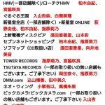【速報】 AKB48・51st シングル 「ジャーバージャ」 CDショップオリジナル特典 決定!!