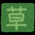 【朗報】「ワロタ」「草」はもう古い!?今度は「竹」がブームの予感wwwwww