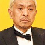 【朗報】松本人志が「筋トレを始めた本当の理由」がヤバすぎるwwwwww