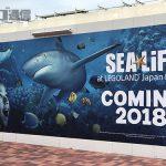 【朗報】レゴランドの隣にナマコに触れる凄い水族館が4月に爆誕!レゴランドの人気取り戻し間違い無しwwwwwww