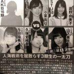 雑誌「乃木坂とAKBの若手を比べてみた結果wwwww」