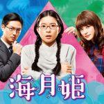 【視聴率】フジ月9・芳根京子『海月姫』第5話、超絶大爆死wwwwwwwwwwww