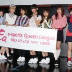 美少女たちのeスポーツ『EQリーグ』開幕! AKB48メンバーら参戦!